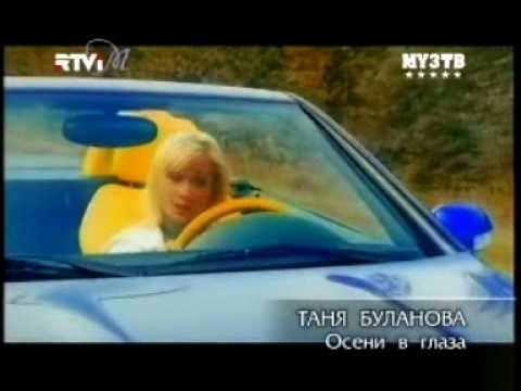 Буланова Татьяна - Осени в глаза