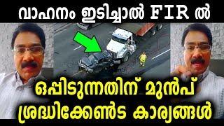 വാഹനം ഇടിച്ചാൽ FIR ൽ ഒപ്പിടുന്നതിന്ന് മുൻപ് ശ്രദ്ധിക്കേണ്ട കാര്യങ്ങൾ | Malayalam News | Film News