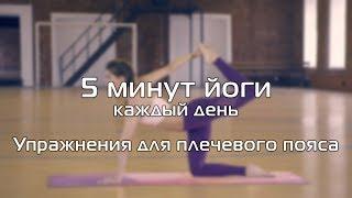 5 минут йоги каждый день. Упражнения для плечевого пояса.