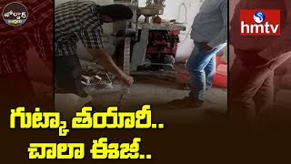 Adulterated Gutka Making | Koyyalagudem | West Godavari | Jordar News | hmtv