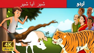 شیر آیا شیر | There Comes the Tiger | Boy who Cried Tiger in Urdu | Urdu Story | Urdu Fairy Tales