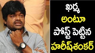 Harish Shankar Reacts On Piracy In Twitter | Harish Shankar | Baahuballi | DJ Movie | Arjun Reddy