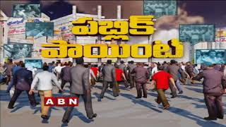 ABN Debate On AP Budget Controversy | TDP Vs BJP | Public Point | Part 1