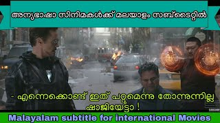 Malayalam Subtitle For International Movies