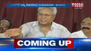 Undavalli Arun Kumar Fire On AP CM Chandrababu - Polavaram Project -  Mahaa News - netivaarthalu.com