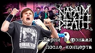 Барни из NAPALM DEATH после концерта l Barney of NAPALM DEATH after the concert
