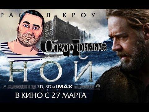 ОБЗОР фильма НОЙ / Noah