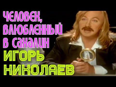 Игорь Николаев - Человек, влюбленный в Сахалин