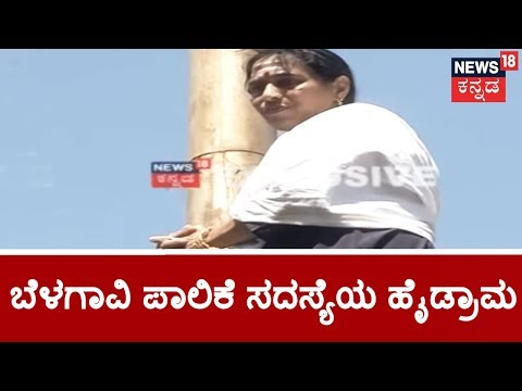 Belagavi: Corporator Climbs Electric Pole To Protest Against Corporation Officers