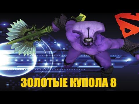 |SWAGLIN| DOTA 2 - ЗОЛОТЫЕ КУПОЛА 8