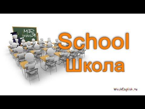 Песня на английском языке про школу скачать