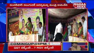 Minister Kamineni Srinivas inaugurates LED Lights | AP NRT Help to Rimmalapudi Village| Krishna Dist