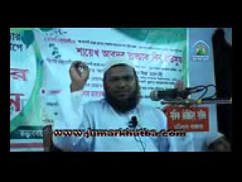 পবিত্রতা অর্জন কিবাবে করবেন Abdur Razzaque bin Yousuf