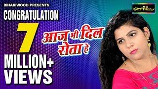 Khushboo Tiwari का Superhit Lokgeet !! आज भी दिल रोता हे !! Bewafai !! Bhojpuri New Song 2017