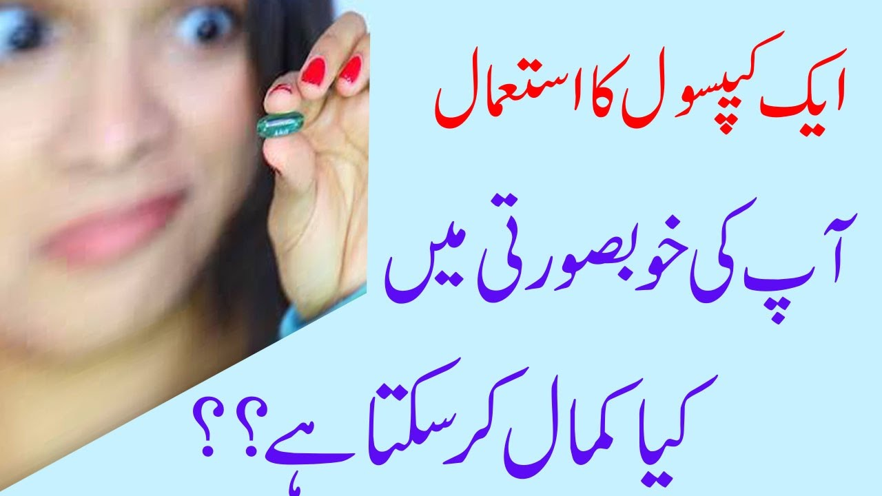 Beauty Tips for Fairness in Urdu||Homemade Beauty Tips for Pimples acne spots||Desi Totkay||