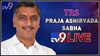 TRS leader Harish Rao participates TRS Praja Ashirvada Sabha LIVE || Narsapur