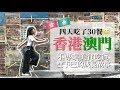 【港澳VLOG】四天內吃了30餐?! 香港澳門雙下巴養成日記 HK & MACAU FOOD DIARY | Cynthia