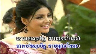 Khmer Romvong - Oldies Collection Songs Vol 06 - Meas Soksophea Ft Noy Vanneth Ft Sous Songveaja
