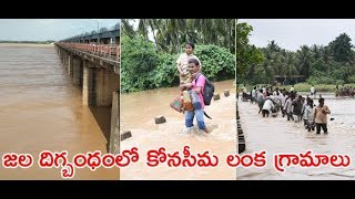 Flood water levels Increase to Godavari | West Godavari Collector Alerts Officers