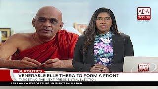 Ada Derana First At 9.00 - English News 02.06.2018