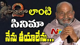 K Viswanath Comments On SS Rajamouli @ LV Prasad 110th Birth Anniversary