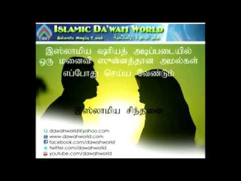 மனைவியின் கடமைகள்   How A Muslim Wife Should Live - Tamil Bayan video