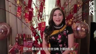 2019年《ICON》新春晚宴 - Datin Sri Tracy Ong