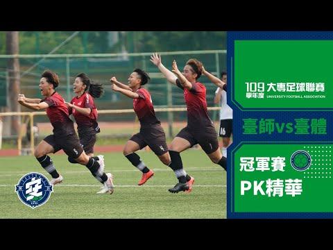 UFA女一級冠軍賽PK全記錄::臺灣師大vs臺灣體大