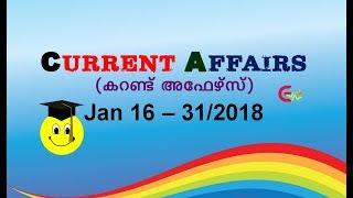 Kerala PSC l Important Current Affairs Jan 16 - 31/2018 l For UPSC, SSC, Bank Exams l Exam Focus
