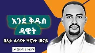 Ethiopan Ortodox Tewahido Mezur (Ende Kidus Dawit) by Chernet Senai