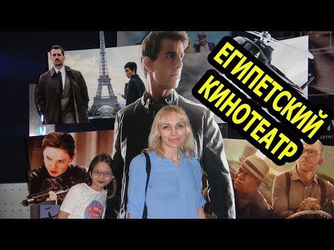 ЕГИПЕТСКИЙ КИНОТЕАТР/ ФИЛЬМ МЕГ (рус. субтитры)
