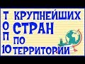 ТОП 10 КРУПНЕЙШИХ СТРАН mp3
