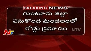 Road Accident : Rash Driving Leads to End of 2 Minors Life || Guntur || NTV