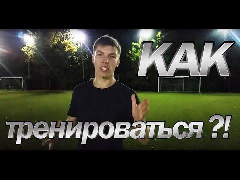 VLOG: Тренировка по Freestyle и Free Kicks