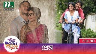 Eid Natok 2017: Prem   Tawsif, Sohana Saba, F S Nayeem   Directed By Sraboni Ferdous