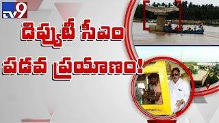 AP Home Minister Chinnarajappa on preventing future mishaps on Godavari