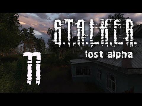 S.T.A.L.K.E.R.: Lost Alpha #11 - Лаборатория Х-18
