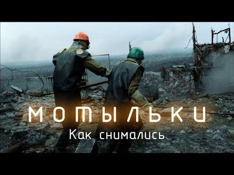 Как снимались Мотыльки.