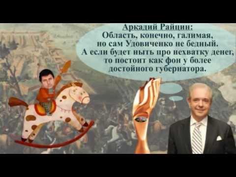 А. Удовиченко Людина року Полтава против!