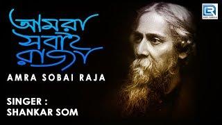 Amra Sobai Raja | Rabindra Sangeet | Patriotic Bengali Song