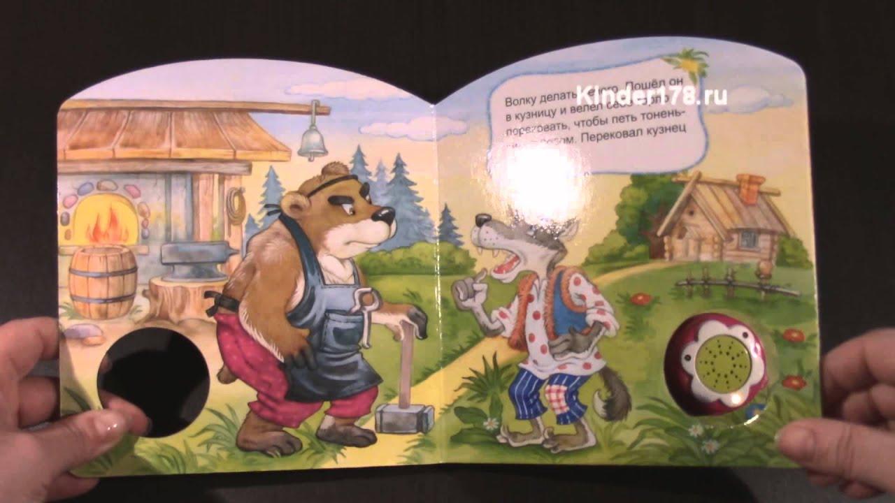 видео сказка волк и семеро козлят