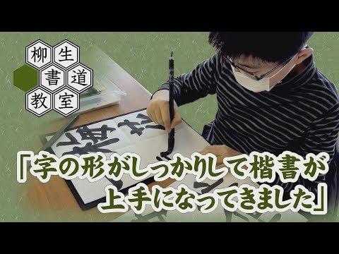 14 生徒紹介「一年生から6年間 字の形がしっかりして楷書が上手になってました」