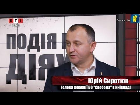 Юрій Сиротюк про Київенерго: чи буде покладено край енергетичному монополісту столиці