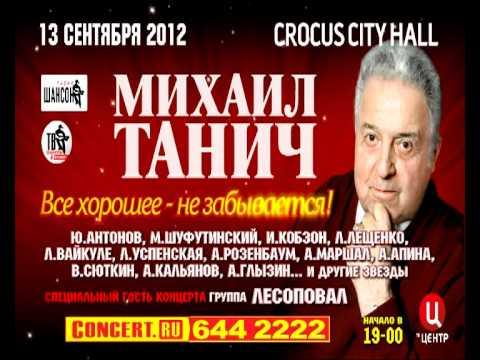 Концерт М.Танича 13 сентября 2012 Крокус Сити Холл.avi