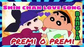 Shin chan| Bangla love song|Premi O Premi♥♥