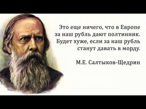20 метких цитат Салтыкова-Щедрина. Писатель, который видел будущее.