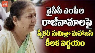 Lok Sabha Speaker Sumitra Mahajan Takes Decision on YCP MPs Resignation | YS Jagan