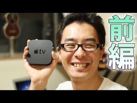AppleTVがやってきた!前編