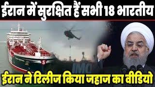 18 भारतीयों को बंधक बनाकर बोला ईरान, सभी सकुशल, जहाज का वीडियो किया जारी