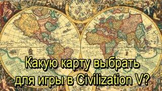 Какую карту выбрать для игры в Sid Meier's Civilization V?